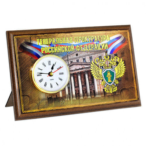 """Подарочные часы """"Генеральная прокуратура"""" (фото)"""