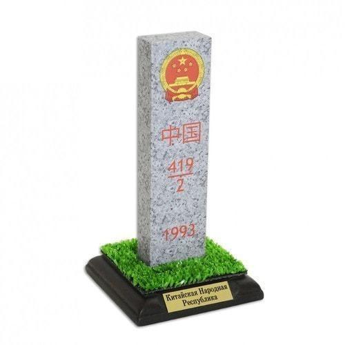 Оригинальный сувенир. Пограничный столб Китайская Народная Республика (высота 22 см)