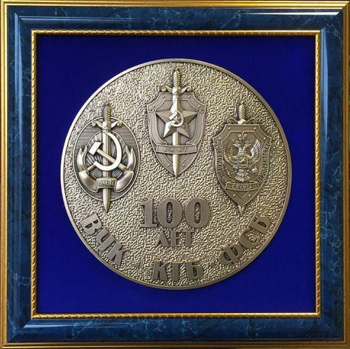 """Плакетка """"100 лет ВЧК, КГБ, ФСБ"""" (26 х 26 см)"""