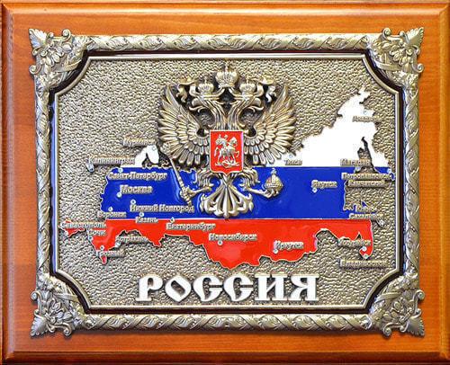 """Панно """"РОССИЯ"""" в подарочной упаковке (20 х 25 см) (фото)"""