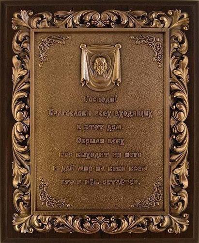 """Настенное панно из металла на деревянной подложке """"Спас Нерукотворный"""" (20 х 25 см)"""