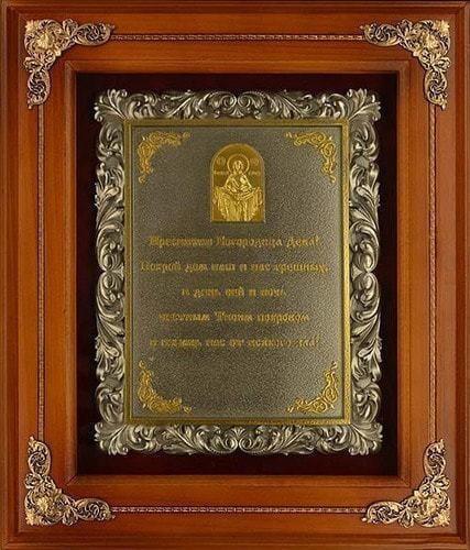 """Панно из металла """"Покров Богородицы"""" с золочением (29 х 34 см) (фото)"""