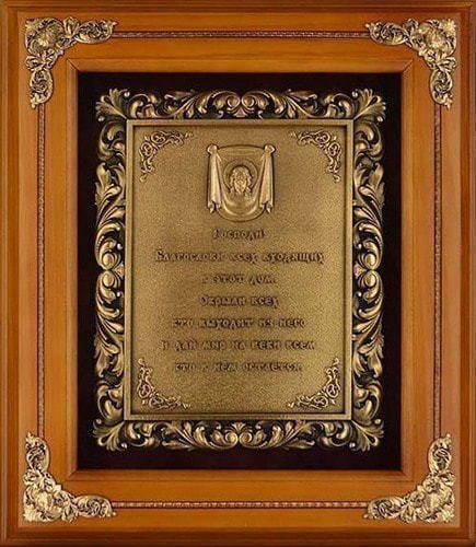 "Панно из металла ""Спас Нерукотворный"" (29 х 34 см) (фото)"