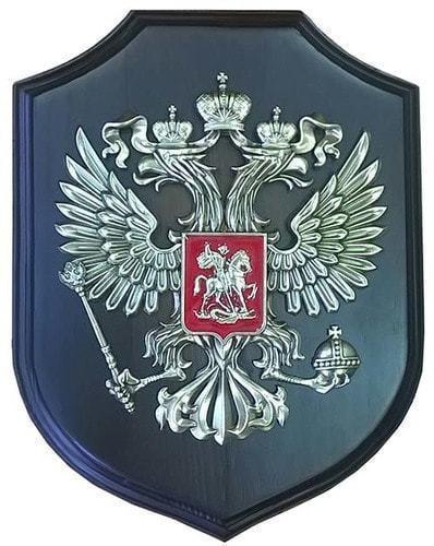 "Плакетка ""Герб России"" на щите (20 х 15 см)"