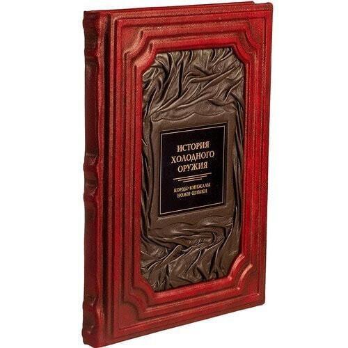 Подарочная книга в кожаном переплете. История холодного оружия (фото)