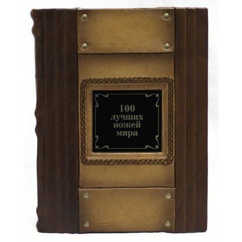 Подарочная книга в кожаном переплете. Ножи мира (фото)