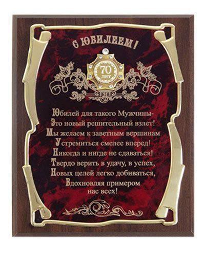 Металлическое панно в подарочном футляре с орденом. С Юбилеем 70 лет! (мужчине) (фото)