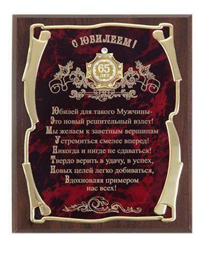 Металлическое панно в подарочном футляре с орденом. С Юбилеем 65 лет! (мужчине) (фото)