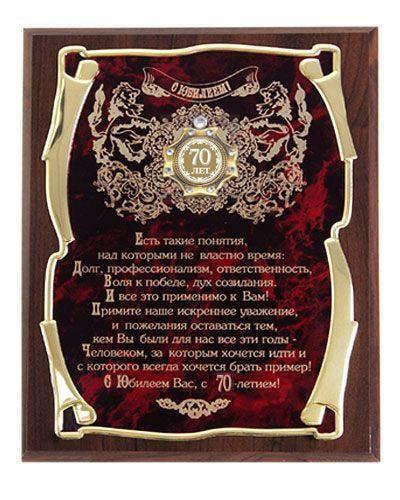 Металлическое панно в подарочном футляре с орденом. Мудрый руководитель. С Юбилеем 70 лет! (фото)