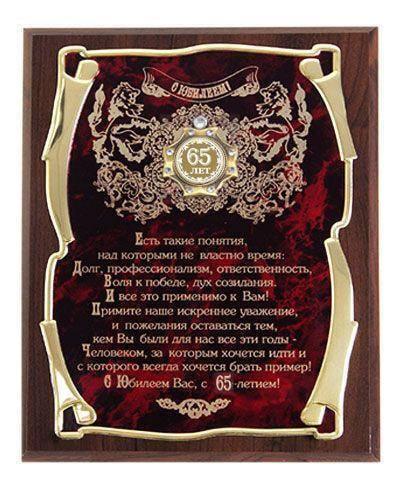 Металлическое панно в подарочном футляре с орденом. Мудрый руководитель. С Юбилеем 65 лет! (фото)