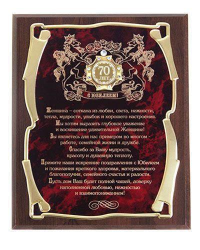 Металлическое панно в подарочном футляре с орденом. С Юбилеем 70 лет! (женщине) (фото)