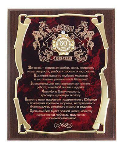 Металлическое панно в подарочном футляре с орденом. С Юбилеем 60 лет! (женщине) (фото)