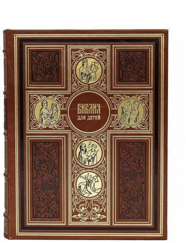 Подарочная книга в кожаном переплете. Библия для детей (фото)
