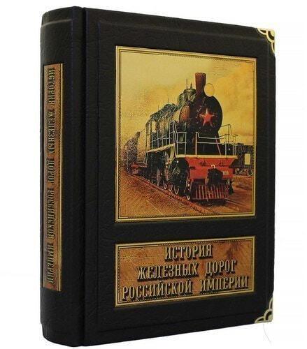 Подарочная книга в кожаном переплете. История железных дорог Российской империи (фото)