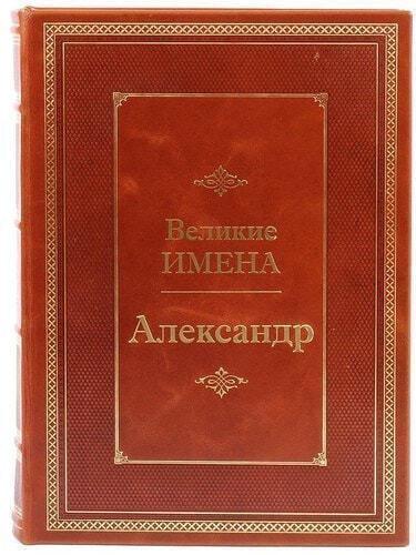 Подарочная книга в кожаном переплете. Великие имена. Александр (фото)