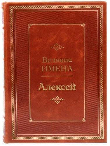 Подарочная книга в кожаном переплете. Великие имена. Алексей (фото)