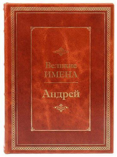 Подарочная книга в кожаном переплете. Великие имена. Андрей (фото)