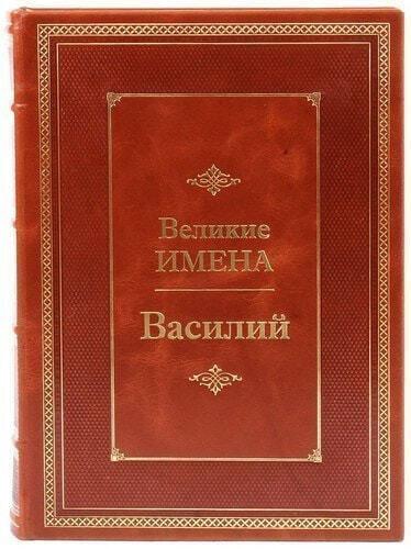 Подарочная книга в кожаном переплете. Великие имена. Василий (фото)