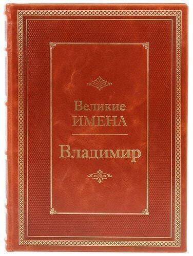 Подарочная книга в кожаном переплете. Великие имена. Владимир (фото)