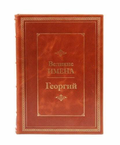 Подарочная книга в кожаном переплете. Великие имена. Георгий (фото)