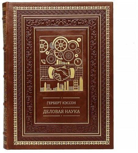 Подарочная книга в кожаном переплете. Деловая наука (фото)