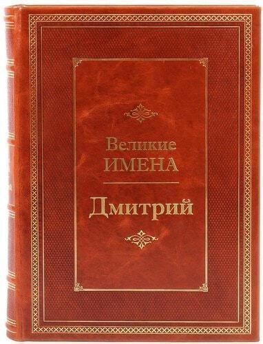 Подарочная книга в кожаном переплете. Великие имена. Дмитрий (фото)