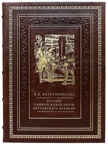 Подарочная книга в кожаном переплете. История Тайной Канцелярии Петровского времени (фото)