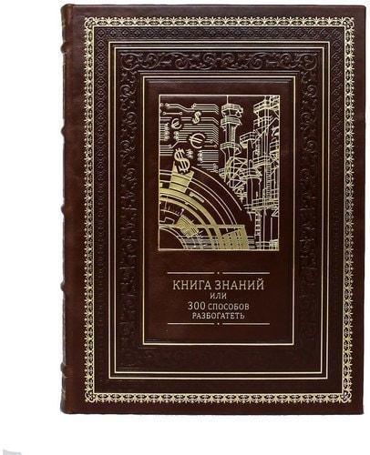 Подарочная книга в кожаном переплете. Книга знаний или 300 способов разбогатеть (фото)