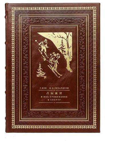 Подарочная книга в кожаном переплете. Лыжи и их применения к спорту (фото)