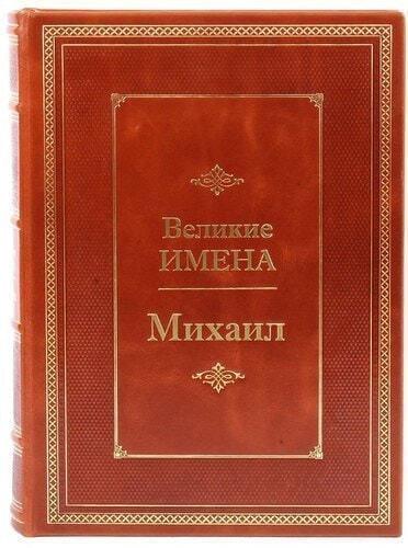 Подарочная книга в кожаном переплете. Великие имена. Михаил (фото)