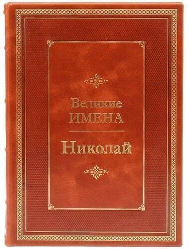 Подарочная книга в кожаном переплете. Великие имена. Николай (фото)