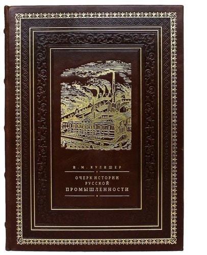 Подарочная книга в кожаном переплете. Очерк по истории русской промышленности (фото)