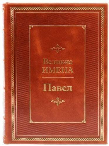 Подарочная книга в кожаном переплете. Великие имена. Павел (фото)