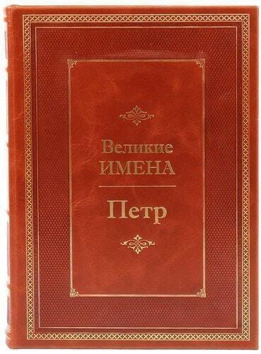 Подарочная книга в кожаном переплете. Великие имена. Петр (фото)