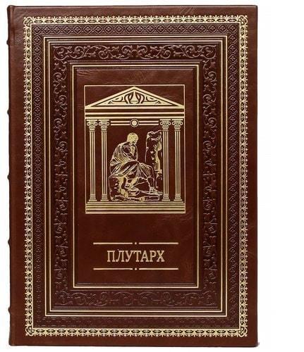 Подарочная книга в кожаном переплете. Плутарх. Наставления о государственных делах (фото)