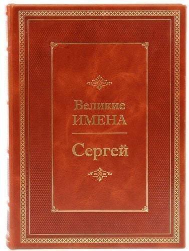 Подарочная книга в кожаном переплете. Великие имена. Сергей (фото)
