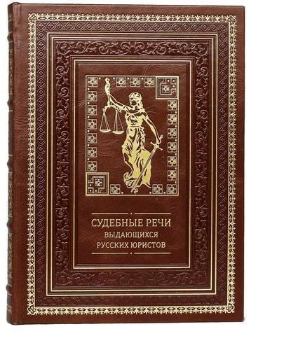 Подарочная книга в кожаном переплете. Судебные речи выдающихся русских юристов (фото)