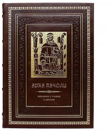 Подарочная книга в кожаном переплете. Трактат о счетах и записях (фото)