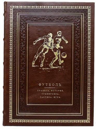 Подарочная книга в кожаном переплете. Футбол. Правила, история, тренировка, тактика, игра (фото)