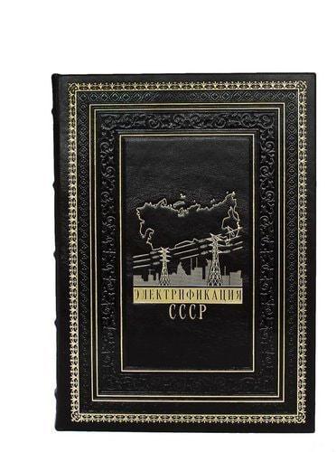 Подарочная книга в кожаном переплете. Электрификация СССР (фото)