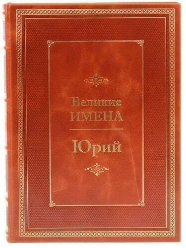 Подарочная книга в кожаном переплете. Великие имена. Юрий (фото)