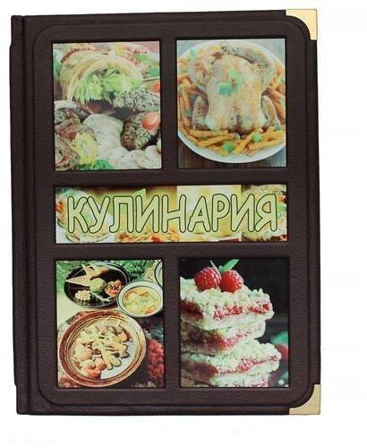 Подарочная книга в кожаном переплете. Кулинария (фото)