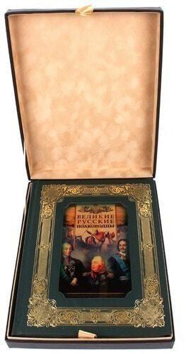 Книга в кожаном переплете и подарочном коробе. Великие русские полководцы (фото)