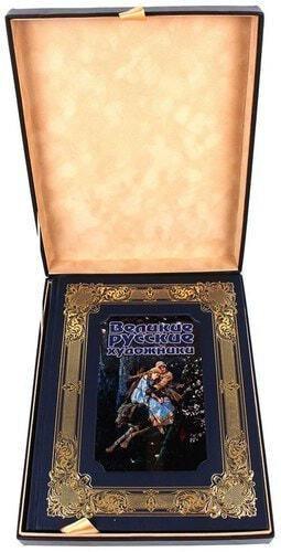 Книга в кожаном переплете и подарочном коробе. Великие русские художники (фото)