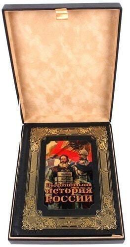 Книга в кожаном переплете и подарочном коробе. Неофициальная история России (фото)