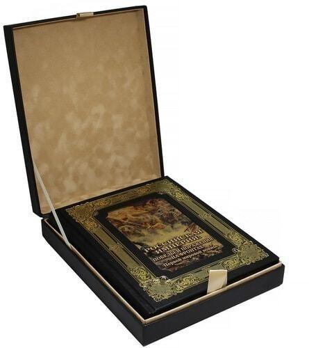 Книга в кожаном переплете и подарочном коробе. Российская империя победы и поражения на фронтах Первой мировой войны (фото)