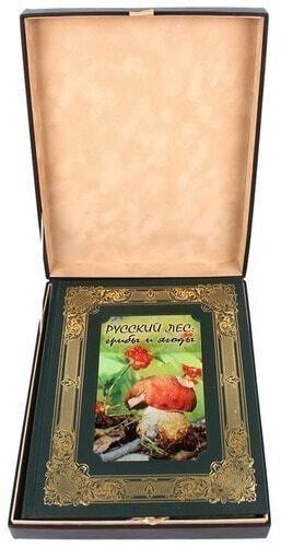 Книга в кожаном переплете и подарочном коробе. Русский лес. Грибы и ягоды (фото)