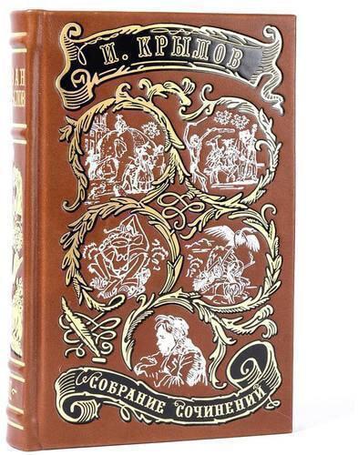 Подарочная книга в кожаном переплете. Крылов И. Собрание сочинений в 2-х томах (фото)
