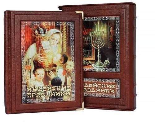 Подарочная книга в кожаном переплете. Иудейские праздники (в футляре) (фото)