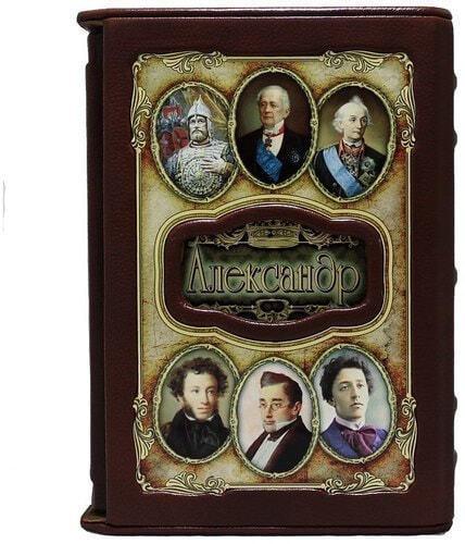 Подарочная книга в кожаном переплете. Великие имена. Александр (в футляре) (фото)